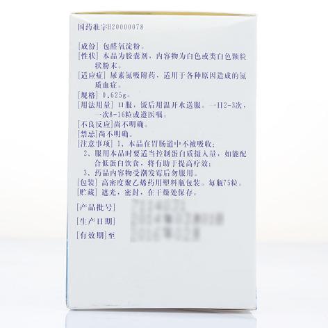 包醛氧淀粉胶囊(析清)包装侧面图2