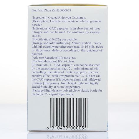 包醛氧淀粉胶囊(析清)包装侧面图3