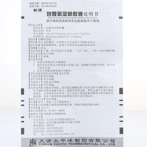包醛氧淀粉胶囊(析清)包装侧面图4