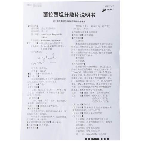 茴拉西坦分散片(顺坦)包?#23433;?#38754;图4
