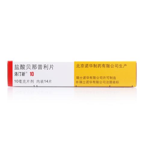 盐酸贝那普利片(洛汀新)包装侧面图3