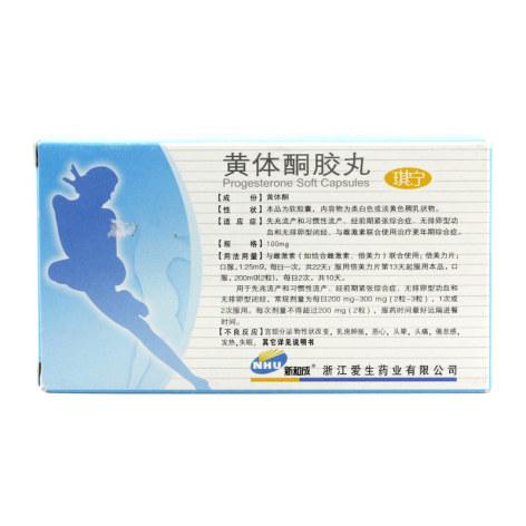 黄体酮胶丸(琪宁)包装侧面图2