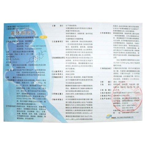 黄体酮胶丸(琪宁)包装侧面图4
