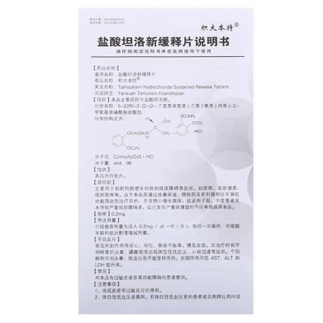 盐酸坦洛新缓释片(积大本特)包装侧面图5