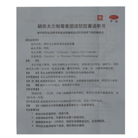 硝呋太尔制霉素阴道软胶囊(朗依)包装侧面图4