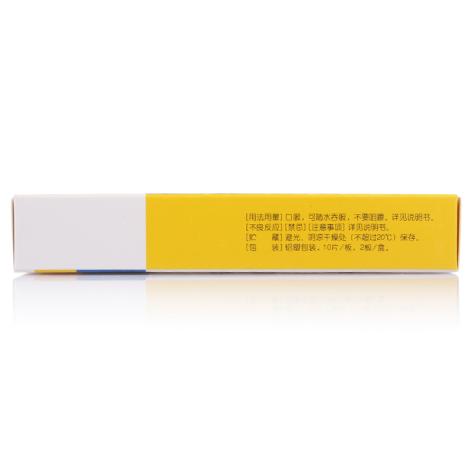 米氮平片(米尔宁)包装侧面图2