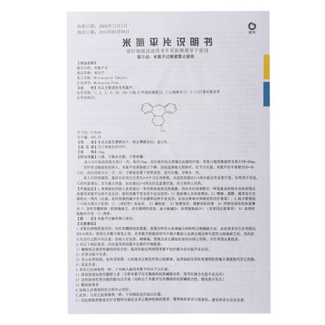 米氮平片(米尔宁)包装侧面图5