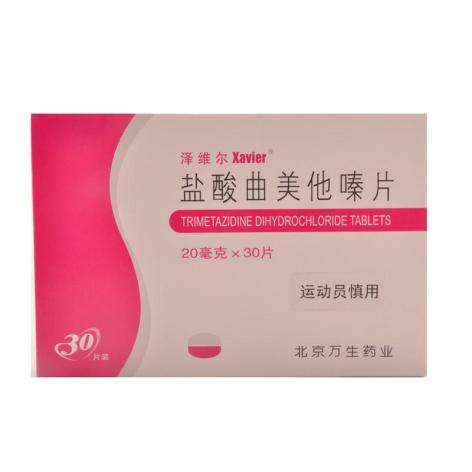 盐酸曲美他嗪片(泽维尔)包装侧面图2