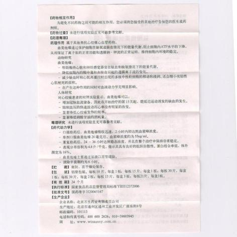 盐酸曲美他嗪片(泽维尔)包装侧面图3