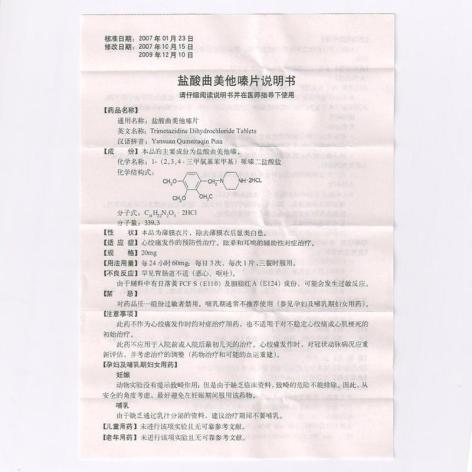 盐酸曲美他嗪片(泽维尔)包装侧面图4