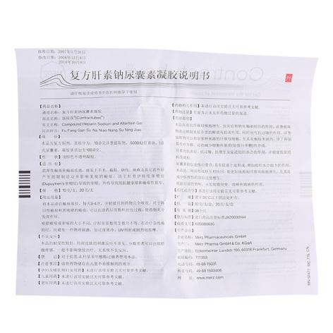 复方肝素钠尿囊素凝胶(康瑞保)包装侧面图5