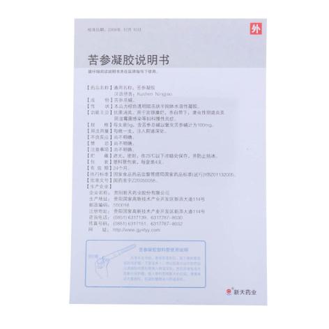 苦参凝胶(新天)包装侧面图5