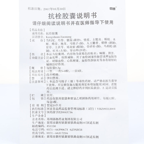 抗栓胶囊(亦通)包装侧面图3