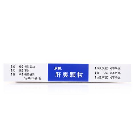 肝爽颗粒(步长)包装侧面图3