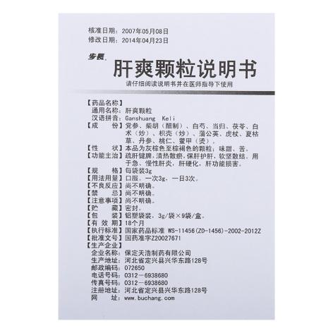 肝爽颗粒(步长)包装侧面图5