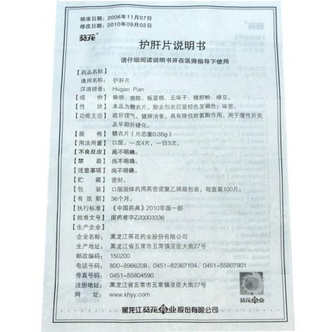 护肝片(葵花)包装侧面图4