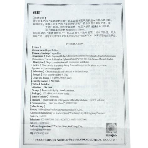 护肝片(葵花)包装侧面图5