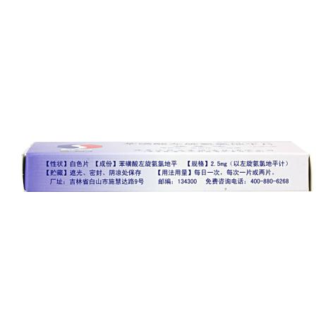 苯磺酸左旋氨氯地平片(施慧达)包装侧面图3