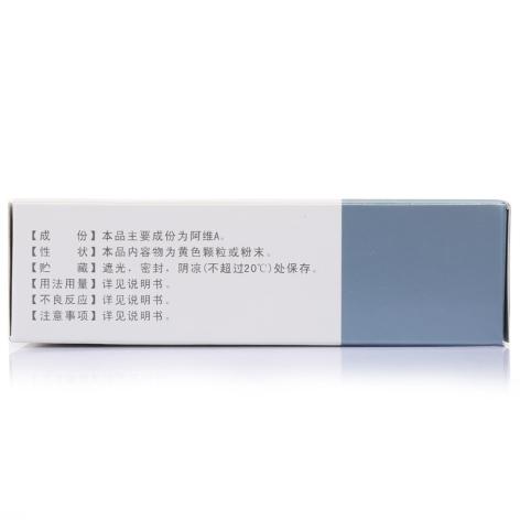 阿维A胶囊(方希)包装侧面图2