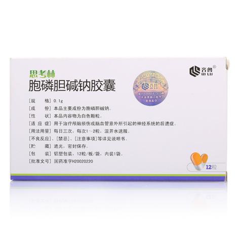 胞磷胆碱钠胶囊(思考林)包装侧面图2
