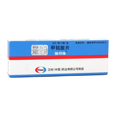 甲钴胺片(弥可保)包装主图
