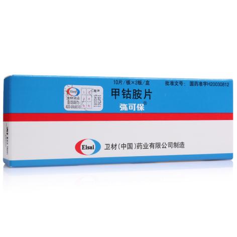 甲钴胺片(弥可保)包装侧面图3