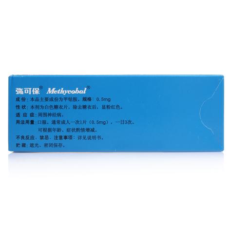 甲钴胺片(弥可保)包装侧面图4
