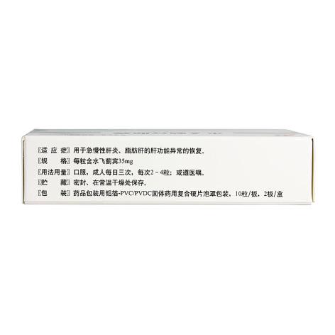 水飞蓟宾胶囊(水林佳)包装侧面图5