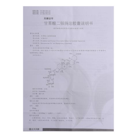 甘草酸二铵肠溶胶囊(天晴甘平)包装侧面图5
