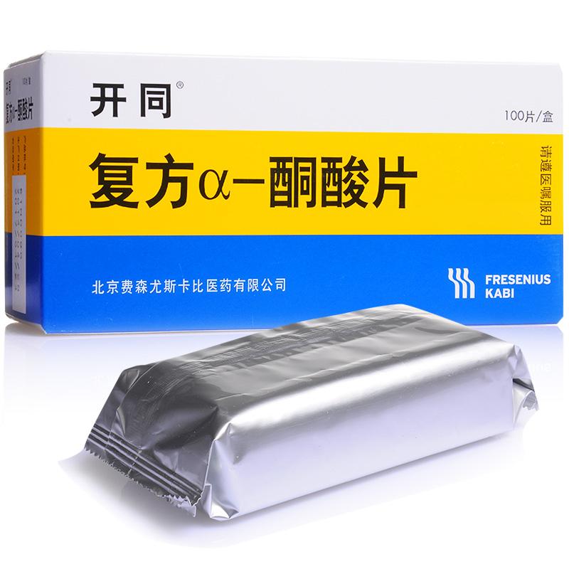 开同 复方α-酮酸片 630毫克×100片 北京费森尤斯卡比医药有限公司