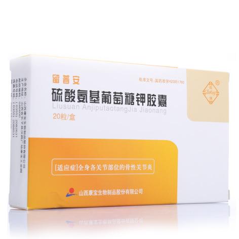 硫酸氨基葡萄糖钾胶囊(留普安)包装主图
