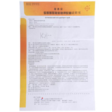 硫酸氨基葡萄糖钾胶囊(留普安)包?#23433;?#38754;图4