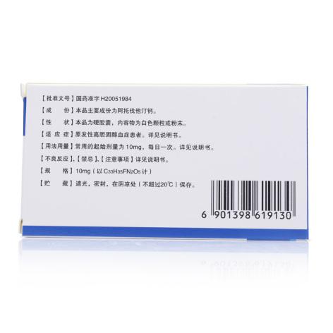 阿托伐他汀钙胶囊(尤佳)包装侧面图3