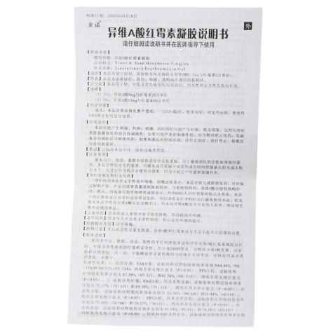 异维A酸红霉素凝胶(童诺)包装侧面图5