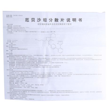 厄贝沙坦分散片(豪降之)包装侧面图4