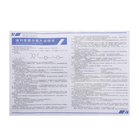 格列美脲分散片(林美欣)包装侧面图5