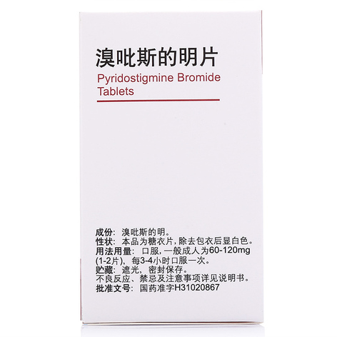 溴吡斯的明片(三维)包装侧面图3
