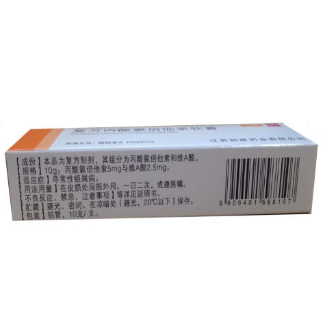 复方丙酸氯倍他索软膏(金纽尔)包装侧面图2