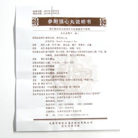 参附强心丸(达仁堂)包装侧面图5