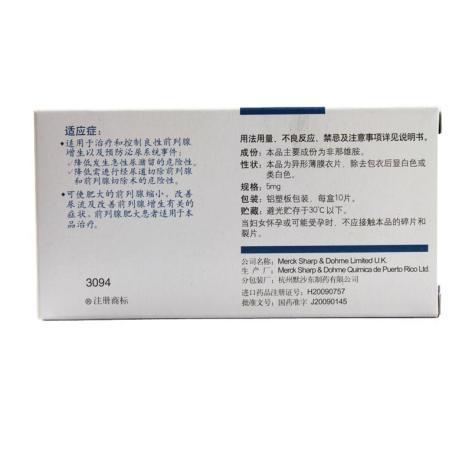非那雄胺片(保列治)包装侧面图3