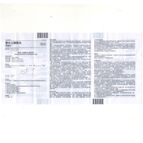 骨化三醇胶丸(罗盖全)包装侧面图5