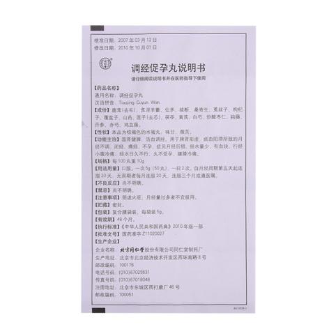调经促孕丸(同仁堂)包装侧面图4