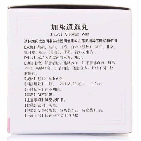 加味逍遥丸(同仁堂)包装侧面图3