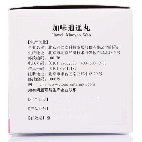 加味逍遥丸(同仁堂)包装侧面图4