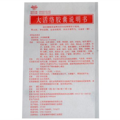大活络胶囊(药都)包装侧面图5