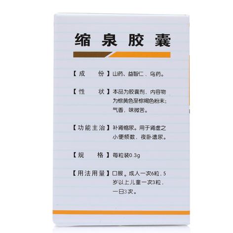 缩泉胶囊(汉森)包装侧面图3