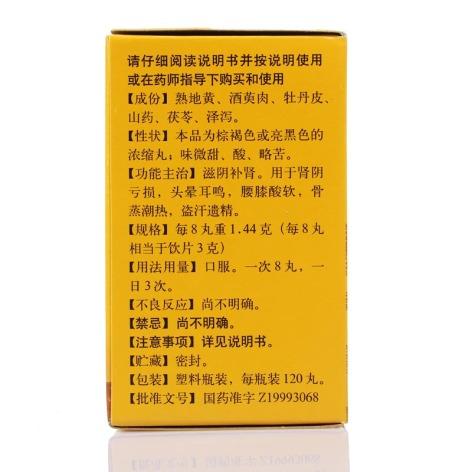 六味地黄丸(同仁堂)包装侧面图3