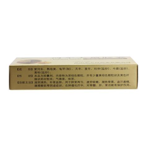 河车大造胶囊(黄山天目)包装侧面图4