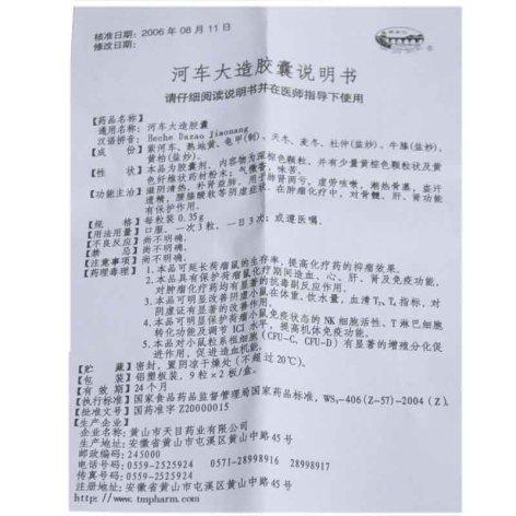 河车大造胶囊(黄山天目)包装侧面图5