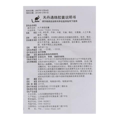 天丹通络胶囊(凤凰城)包装侧面图5